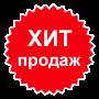 hit-prodazh.png